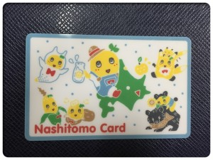 梨友カード表
