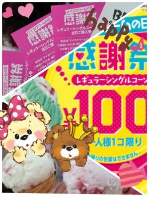 31感謝祭100円