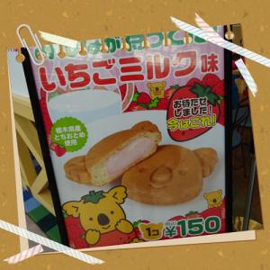 コアラのマーチ焼期間限定いちごミルク味イオンモール釧路昭和FS店ロッテリア