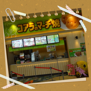 コアラのマーチ焼イオンモール釧路昭和FS店ロッテリア