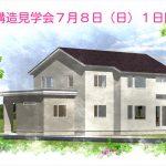 ☆住宅構造見学会7月8日㈰1日限り!!☆