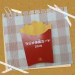 ✿夏休みラジオ体操のカード(*∪ω∪*)郵便局・マック✿画像あり✿2018✿