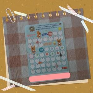 ラジオ体操カード2018郵便局配布-スタンプ面