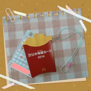 ラジオ体操カード2018年郵便局マック配布