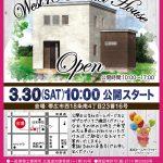 帯広の工務店が地元の職人たちで建てたWest18モデルハウスʕ·ᴥ·ʔ3月30日より公開☆