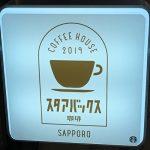 ★スタアバックス珈琲★札幌パセオ店の看板ʕ·ᴥ·ʔ20店舗限定設置★紙袋も★